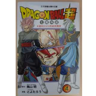 Dragonball Super Comics 4