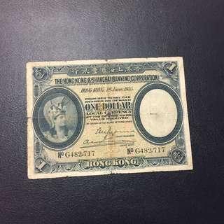 😍極平促銷 羅馬兵 1935年匯豐銀行$1 色澤十分鮮艷 只售248