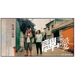DVD 4 items: Love Lifting + Speed Angels + 1942 + Din Tao Leader The Parade