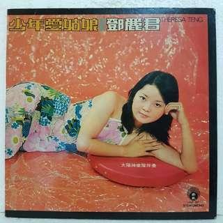 Reserved: 邓丽君 - 少年爱姑娘 Vinyl Record