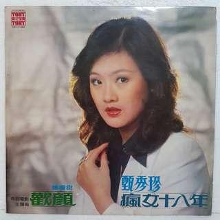 甄秀珍 - 欢颜 / 疯女十八年 Vinyl Record