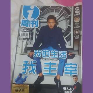 Iweekly Ian Fang Issue Number 1063