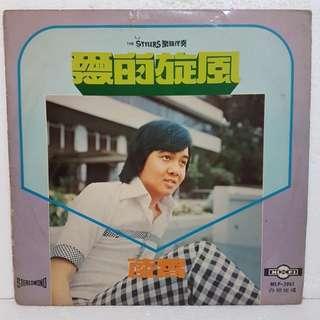 Reserved: 凌霄 - 爱的旋风 Vinyl Record