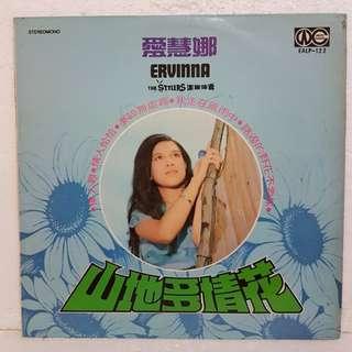 Reserved: 爱慧娜 - 山地多情花 Vinyl Record