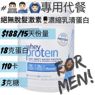 美國 濃縮乳清蛋白 男士專用代餐Whey Protein 21 century 15天份量