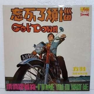 方羽  - 忘不了烦恼  Vinyl Record