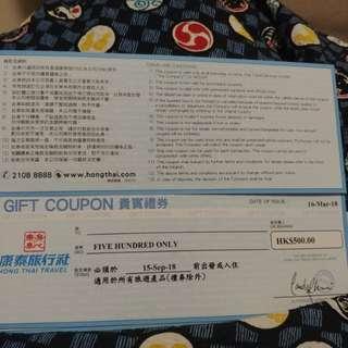 康泰現金劵 $500