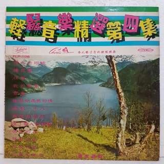 Charlie - 轻松音乐精选 Golden Instrumental Hits Vol 4 Vinyl Record
