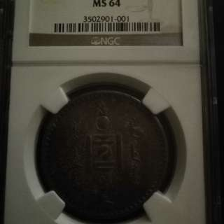 Very rare Mongolia 1925, 1 silver turik NGC graded MS 64 rare in such grade
