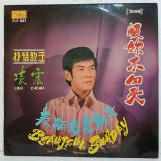 Reserved: 凌震 - 恨你不回头 Vinyl Record