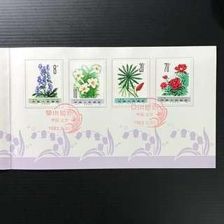 China Stamp - T72 药用植物2  邮折 Booklet 中国邮票 1982