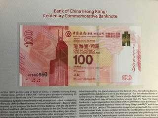 (086百位號:HY000860)2017年 中國銀行(香港)百年華誕 紀念鈔 BOC100 - 中銀 紀念鈔
