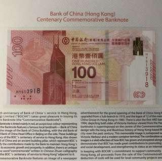 (號碼:HY613918)2017年 中國銀行(香港)百年華誕 紀念鈔 BOC100 - 中銀 紀念鈔