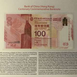 (號碼:HY613908)2017年 中國銀行(香港)百年華誕 紀念鈔 BOC100 - 中銀 紀念鈔