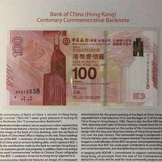 (號碼:HY815538)2017年 中國銀行(香港)百年華誕 紀念鈔 BOC100 - 中銀 紀念鈔