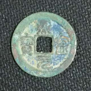 Northern Sung coin China 1068-77 Hsi Ning Yuan Pao 4 specimens