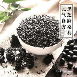 黑芝麻桑葚茯苓食品
