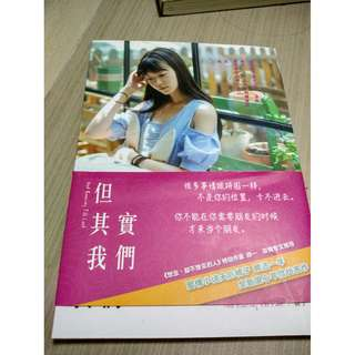 Chinese Novel- Not Knowing Till Lost 但其实我们 橘子