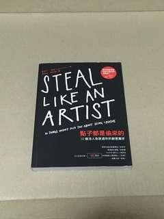 Steal like an artist (Mandarin Version)