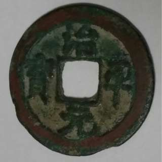 Northern Sung coin China 1064-67 Chih Ping Yuan Pao