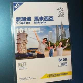 10日4G 新加坡 馬來西亞 即插即用