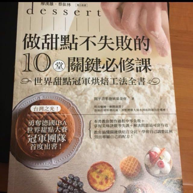 世界冠軍師傅出版-市面上做甜點最好用的書