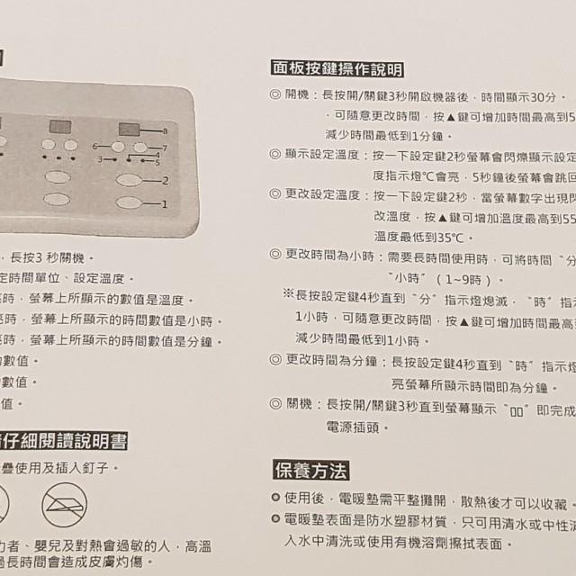 微電腦微電流電毯