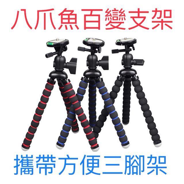 隨凹隨拍 八爪魚三腳架 百變支架 自拍支架 自拍腳架 相機腳架 相機支架『📦預購&現貨』小號