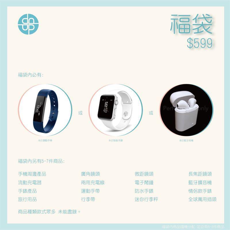❗️福袋❗️電子智能手錶 藍牙耳機 運動手帶 iphone andriod