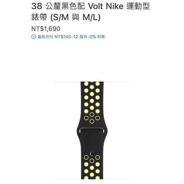 Apple Watch 38mm Volt Nike 運動型錶帶