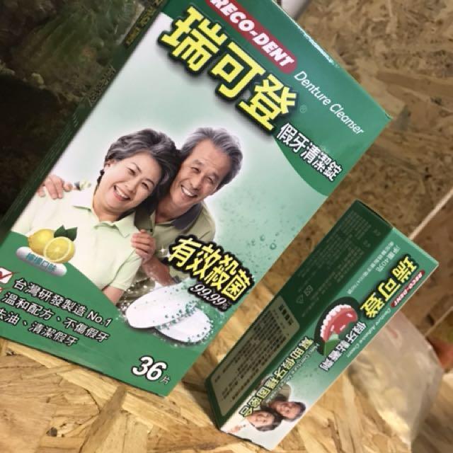 臺灣製造瑞可登Reco Dent 假牙清潔錠/假牙黏著劑