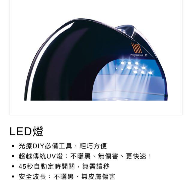 UNT光療燈9成新
