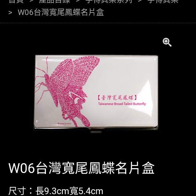 W06台灣寬尾鳳蝶名片盒