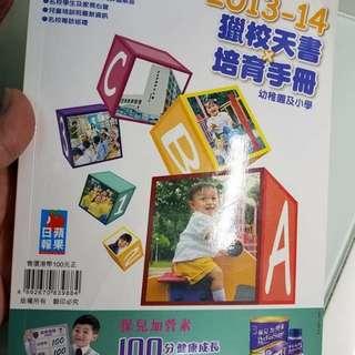 (共6本)幼/小 獵校天書/培育手冊(送5本面試/親子雜誌)