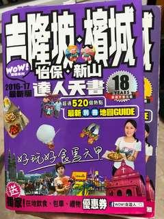 吉隆坡 旅遊書