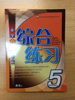 Primary 5 Higher Chinese Assessment Books