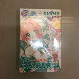庫洛魔法使 第9冊 Clamp 長鴻出版