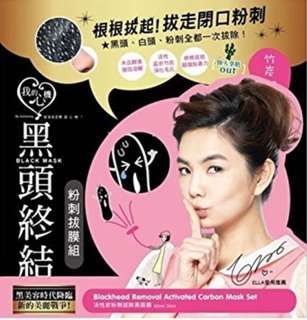 Blackhead Acne Removal Activated Carbon Mask Set