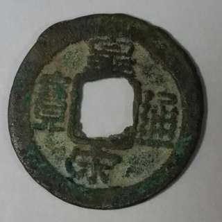 Northern Sung coin China 1038 - 39 Huang Sung Tung Pao 6 varieties # 1