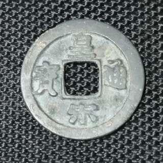 Northern Sung coin China 1038 - 39 Huang Sung Tung Pao 6 varieties # 2