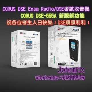 CORUS DSE Exam Radio/DSE考試收音機 CORUS DSE-555A的全新包裝新增功能
