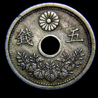 y-1922年(大正十一年)大日本帝國皇菊泡桐花海浪紋五錢圓孔鎳幣