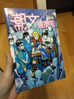 潮文連環圖漫畫書