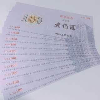 三民書局圖書禮券100圓共10張售950圓-免運費