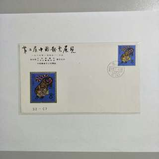 S2-C7 1987 China Stamp Exhibition