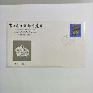 S2-C8 1987 China Stamp Exhibition