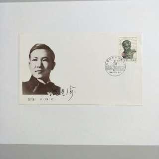 FDC J111 Xian Xinghai