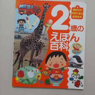 Japanese picture book for 2 years old