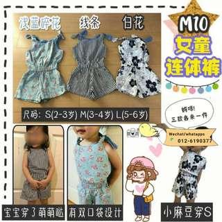 M10 女童连体裤