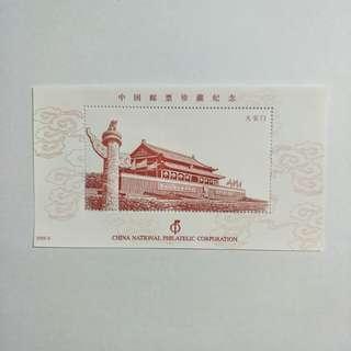 China souvenir sheet, 1999 天安门